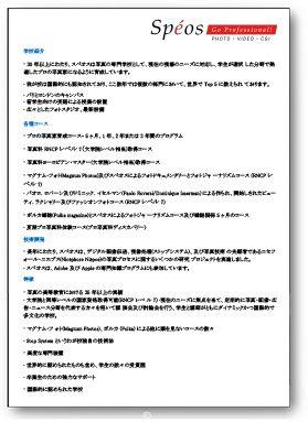Presentation of Spéos in Japanese
